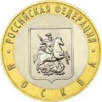 10 рублей 2005 Москва, VF