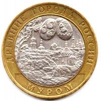 10 рублей 2003 Муром, XF