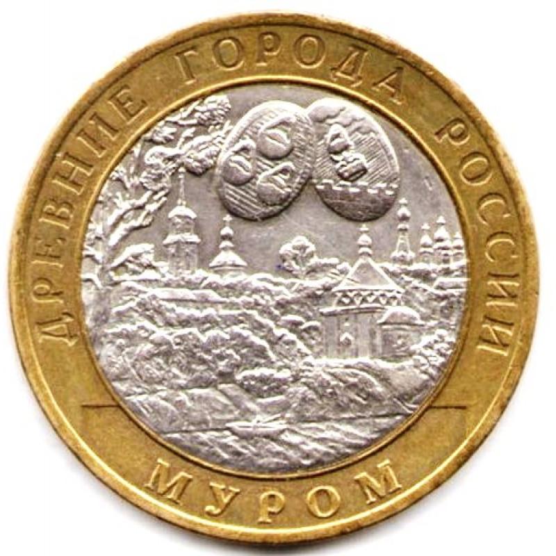 10 рублей 2003 Муром, VF