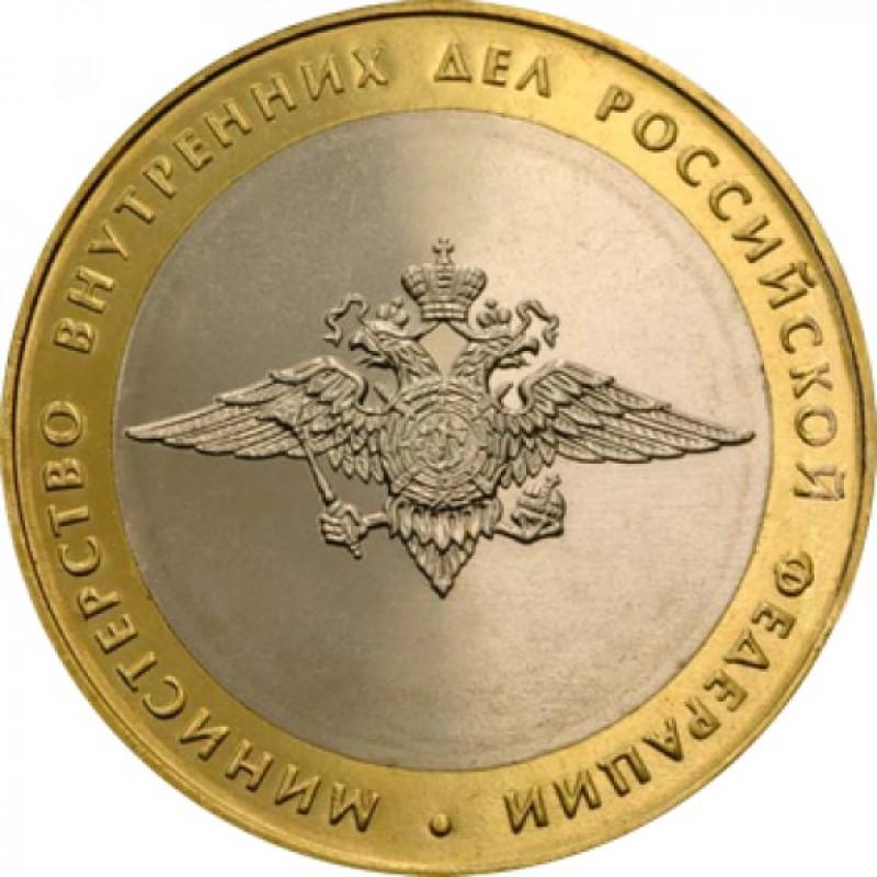 10 рублей 2002 Министерство внутренних дел, XF