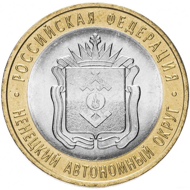 10 рублей 2010 Ненецкий автономный округ, XF