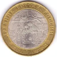 10 рублей 2009 Великий Новгород, ММД, XF