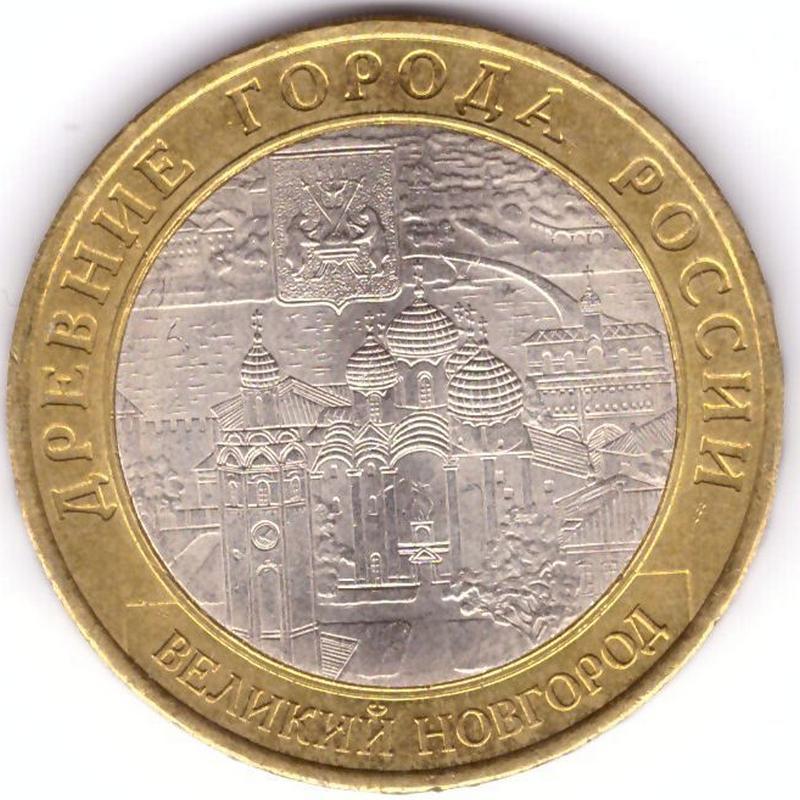 10 рублей 2009 Великий Новгород, СПМД, XF