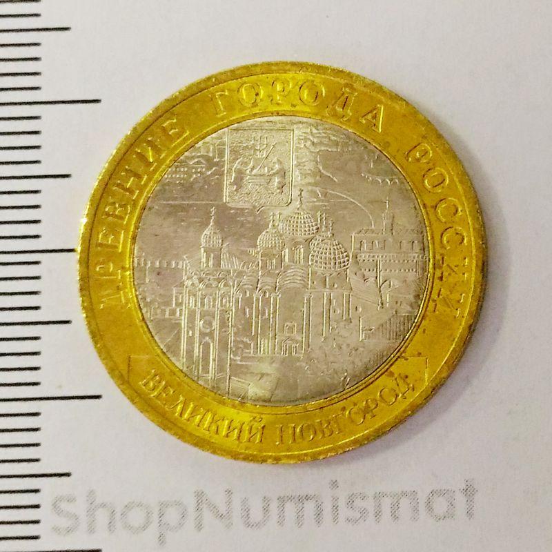 10 рублей 2009 Великий Новгород БЕЗ знака монетного двора, XF