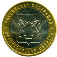 10 рублей 2007 Новосибирская область, XF