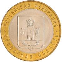 10 рублей 2005 Орловская область, VF