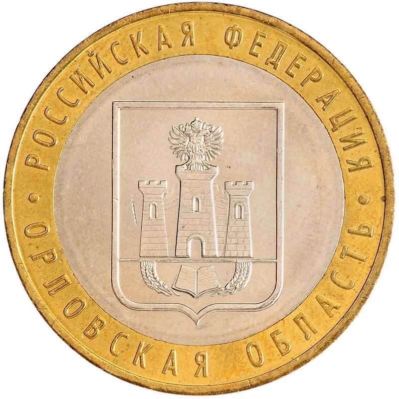 10 рублей 2005 Орловская область, XF