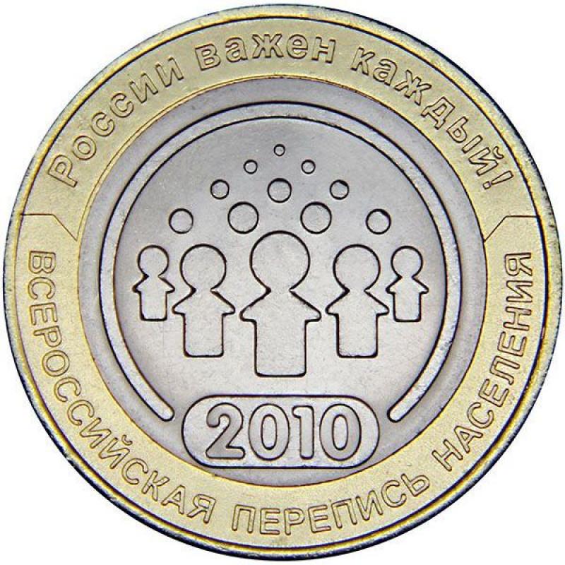 10 рублей 2010 Всероссиская перепись населения, UNC