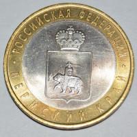 10 рублей 2010 Пермский край XF, оригинал