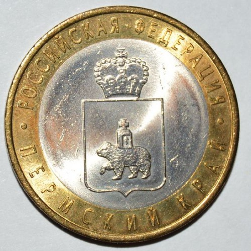 10 рублей 2010 Пермский край, VF оригинал
