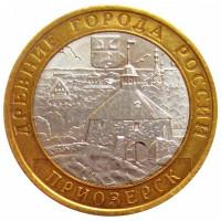 10 рублей 2008 Приозерск, ММД, UNC