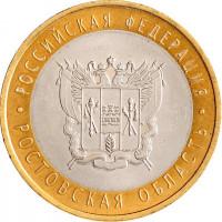 10 рублей 2007 Ростовская область, XF