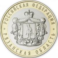 10 рублей 2020 Рязанская область, UNC