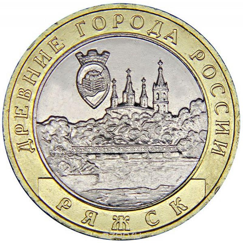 10 рублей 2004 Ряжск, VF