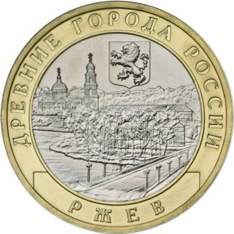 10 рублей 2016 Ржев UNC