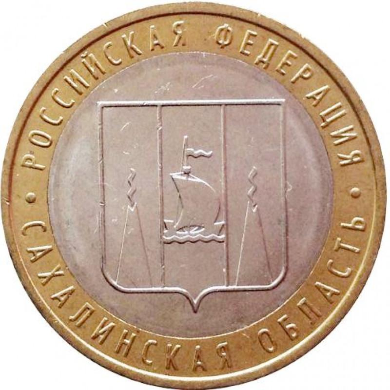 10 рублей 2006 Сахалинская область, XF