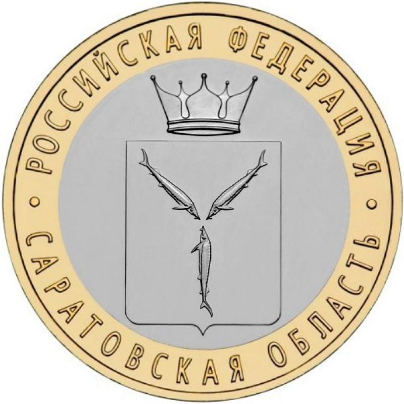 10 рублей 2014 Саратовская область, UNC