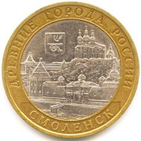 10 рублей 2008 Смоленск, ММД, XF