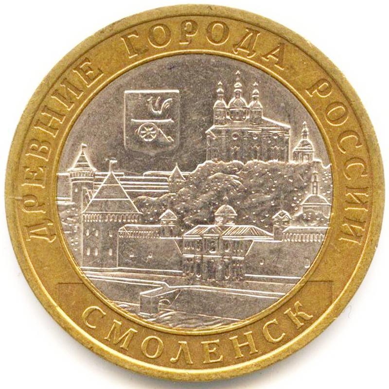 10 рублей 2008 Смоленск, СПМД, VF