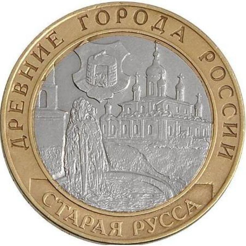 10 рублей 2002 Старая Русса, XF
