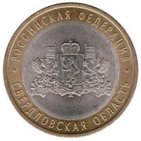 10 рублей 2008 Свердловская область СПМД, XF