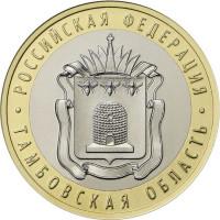 10 рублей 2017 Тамбовская область, UNC
