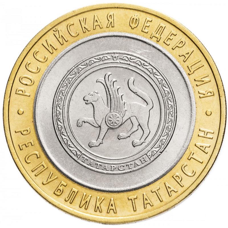 10 рублей 2005 Республика Татарстан, VF