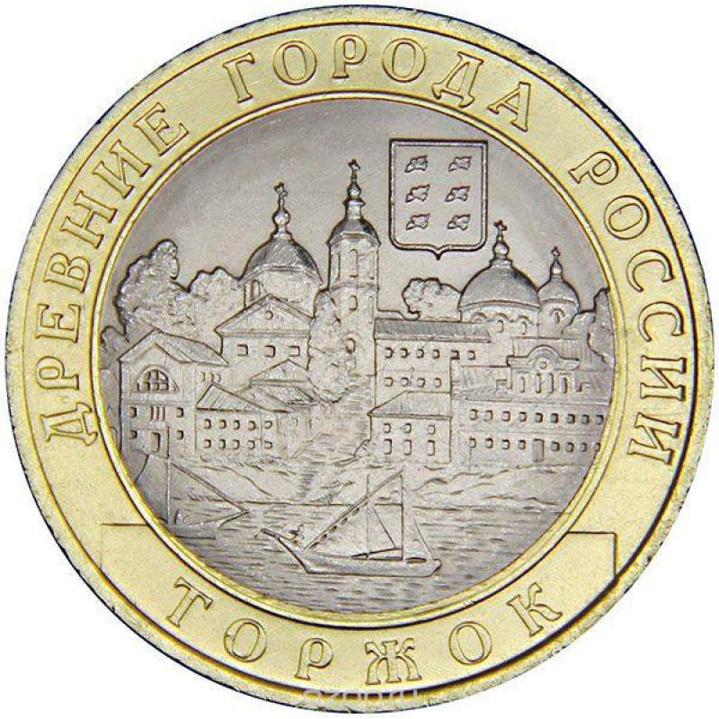 10 рублей 2006 Торжок, XF