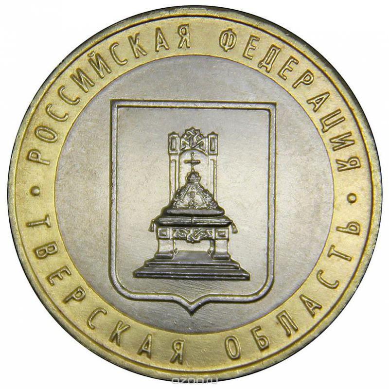 10 рублей 2005 Тверская область, XF