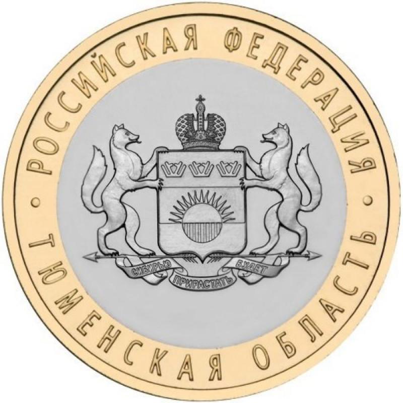 10 рублей 2014 Тюменская область UNC
