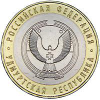 10 рублей 2008 Удмуртская Республика, ММД, Aunc