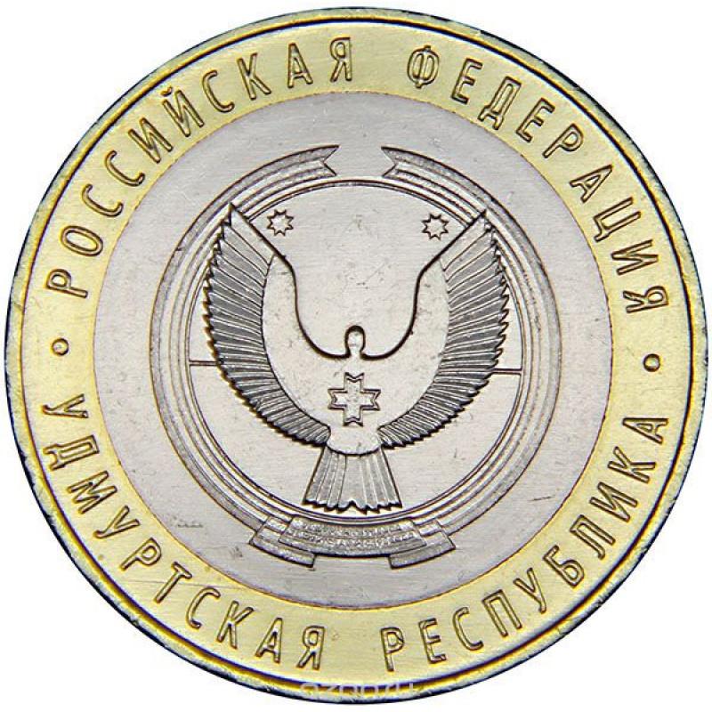 10 рублей 2008 Удмуртская Республика, СПМД, UNC