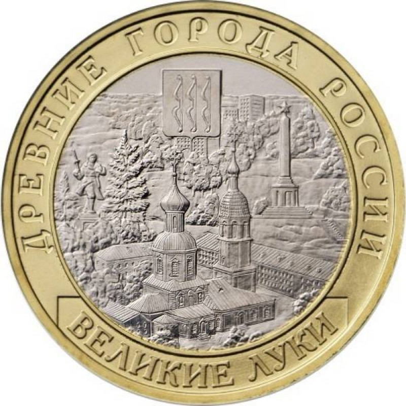 10 рублей 2016 Великие Луки, XF