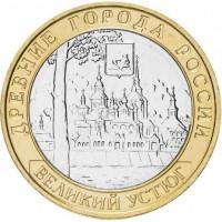 10 рублей 2007 Великий Устюг, ММД, Aunc
