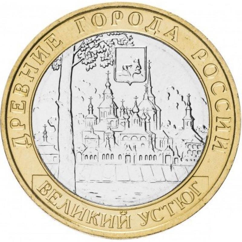 10 рублей 2007 Великий Устюг, СПМД, XF