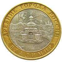10 рублей 2008 Владимир, ММД, AU-UNC