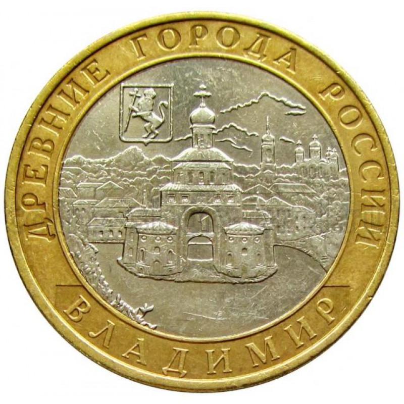 10 рублей 2008 Владимир, СПМД, VF