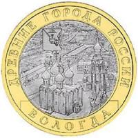 10 рублей 2007 Вологда, СПМД, XF