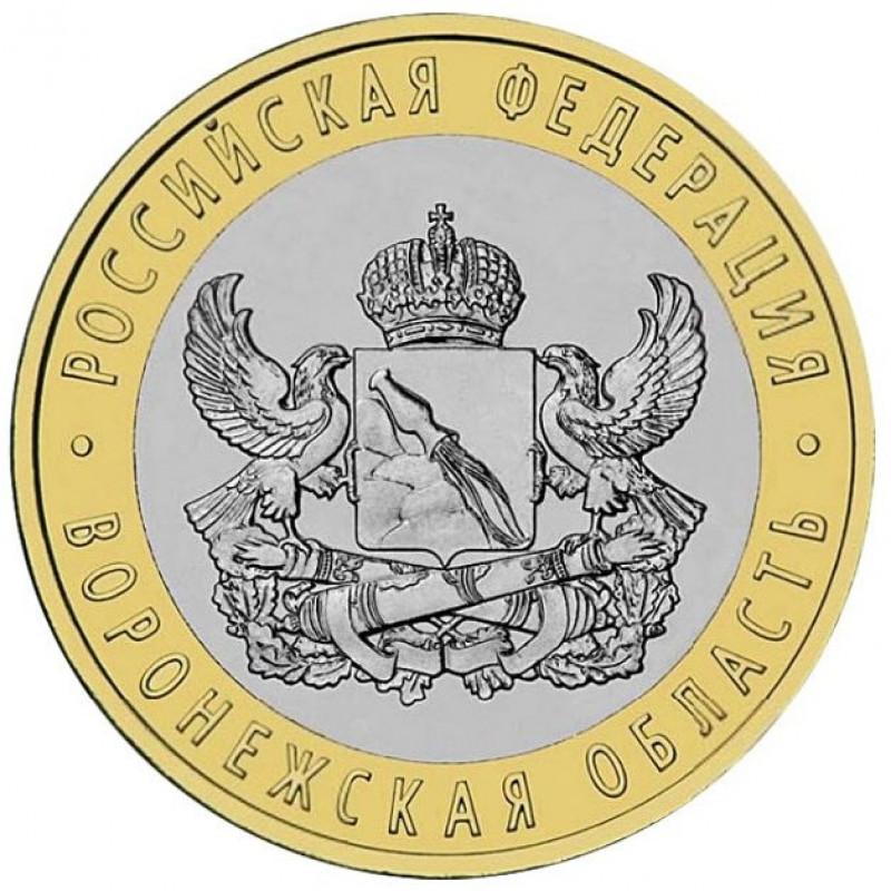 10 рублей 2011 Воронежская область, XF