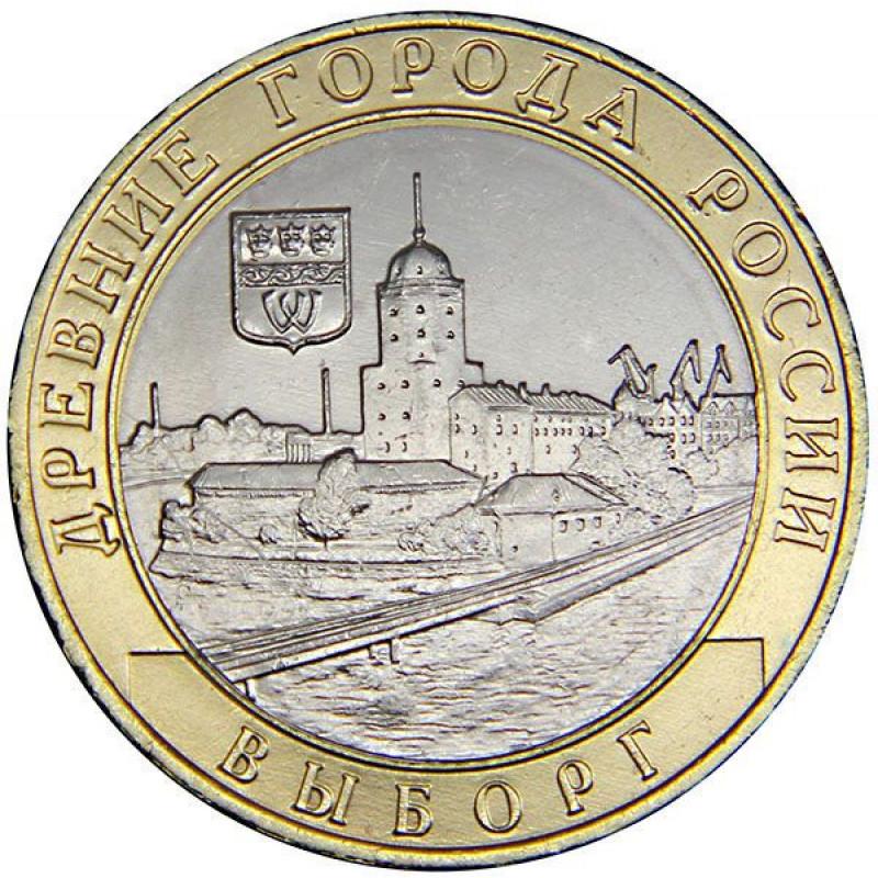 10 рублей 2009 Выборг, ММД, XF