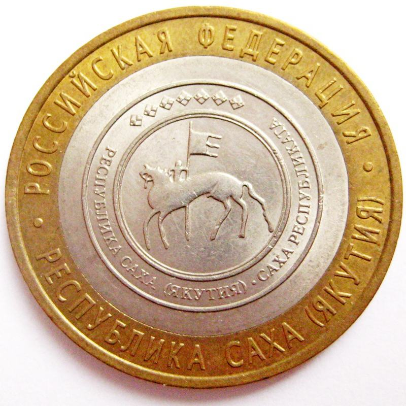 10 рублей 2006 Республика Саха (Якутия), VF-XF