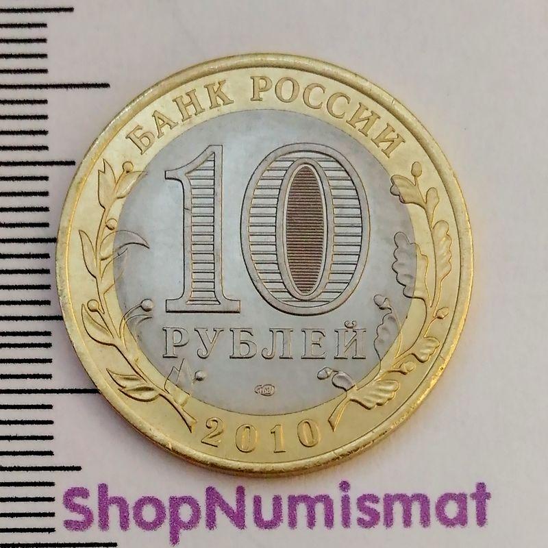 10 рублей 2010 Ямало-Ненецкий автономный округ, AU