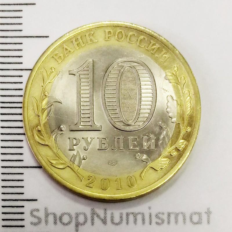 10 рублей 2010 Ямало-Ненецкий автономный округ, AUnc