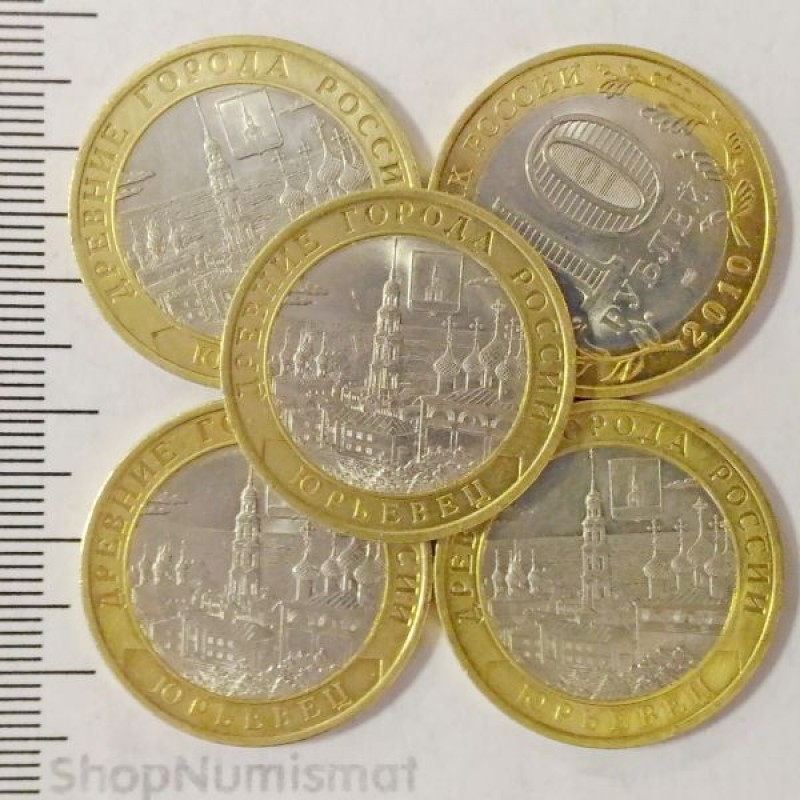 10 рублей 2010 Юрьевец, XF