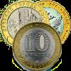 10 рублей биметаллические (162)