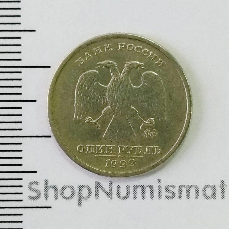 1 рубль 1999 Пушкин, ММД, VF