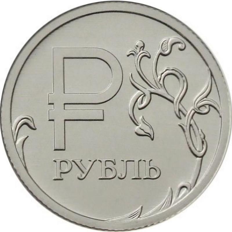 1 рубль 2014 Графическое обозначение рубля в виде знака, UNC