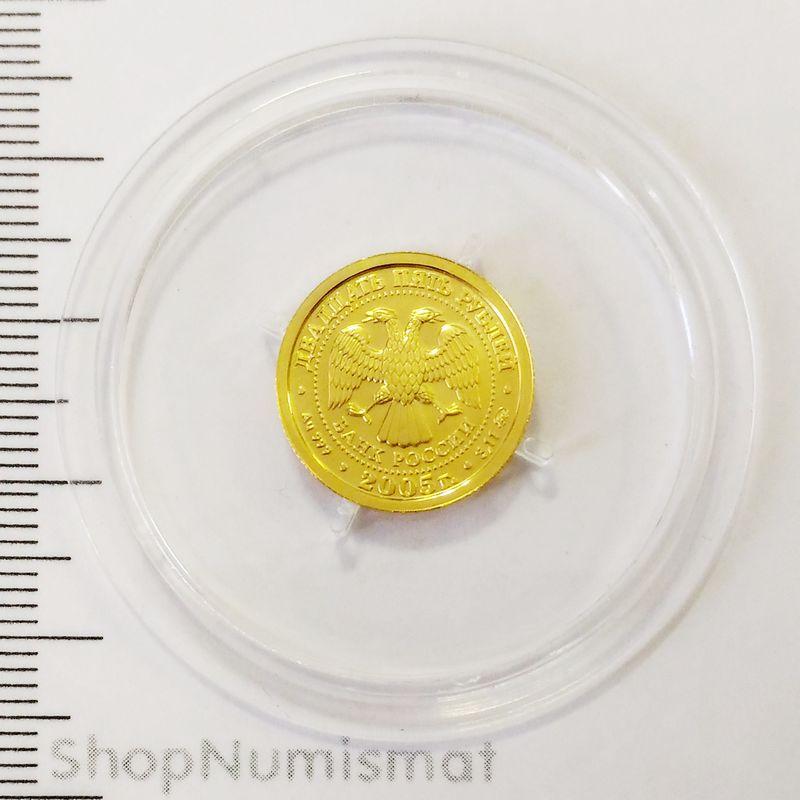 25 рублей 2005 Рыбы, золото, UNC