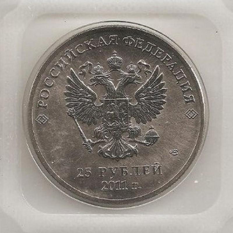 25 рублей 2011 Эмблема Горы UNC в блистере