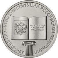 25 рублей 2018 25-летие принятия Конституции РФ, UNC